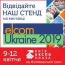 Біонтоп на виставці elcom Ukraine 2019
